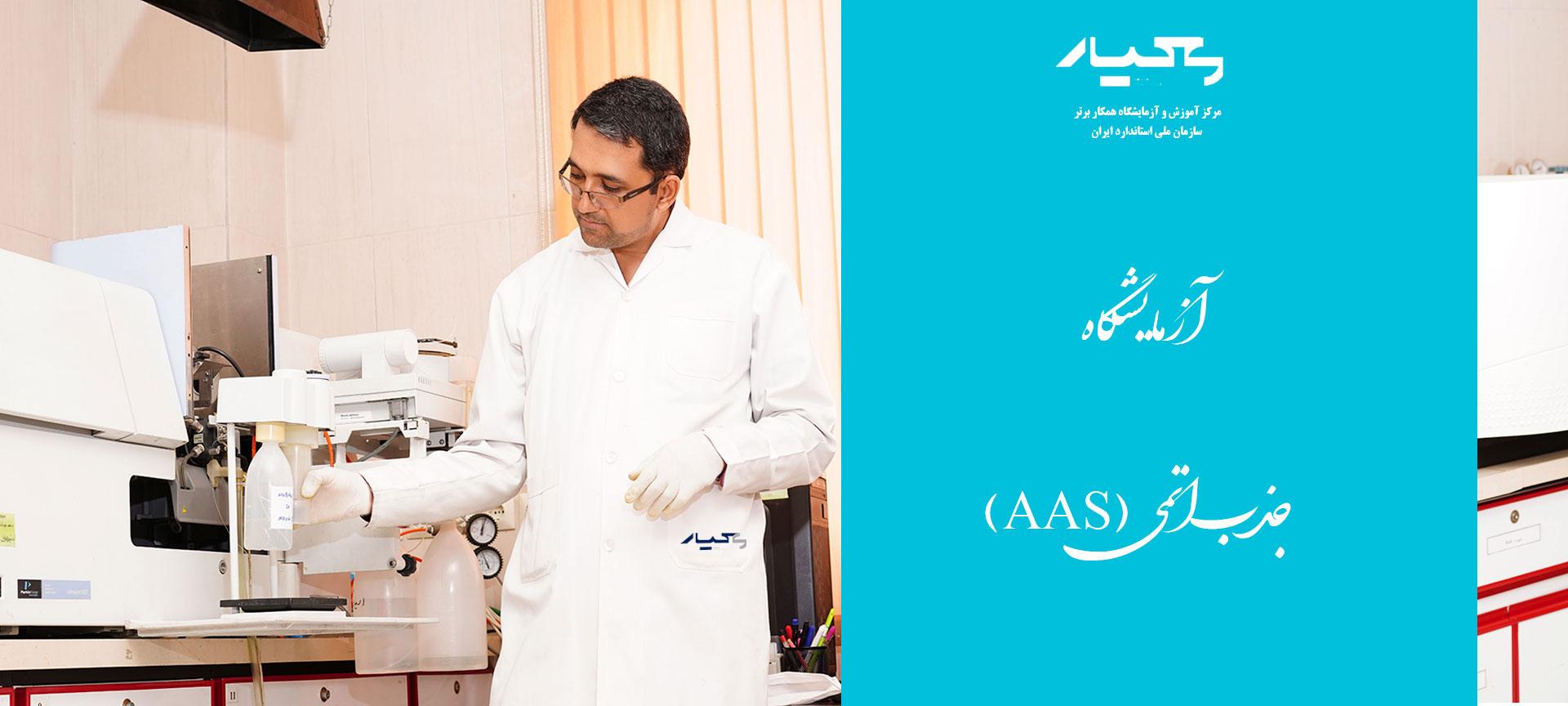 آزمایشگاه جذب اتمی (AAS)