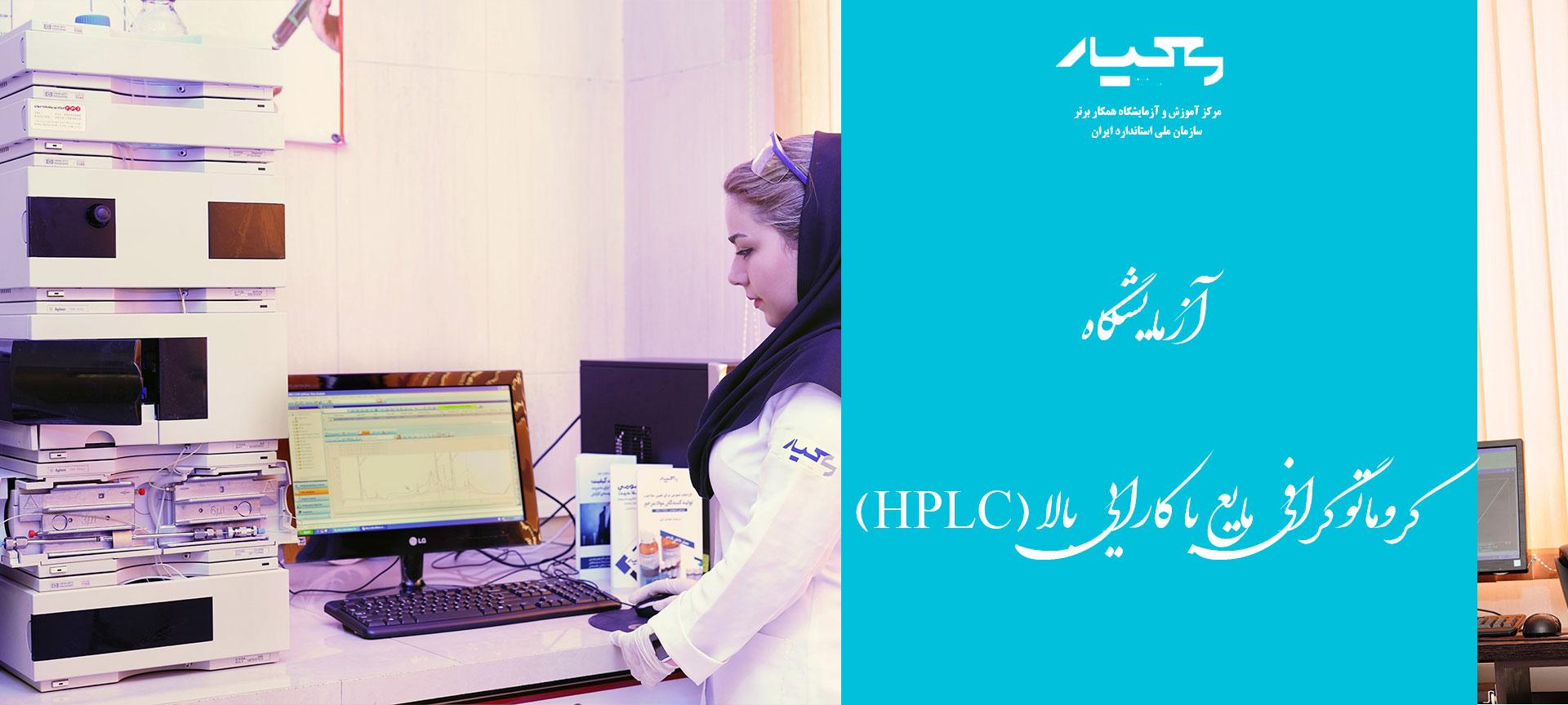 آزمایشگاه HPLC