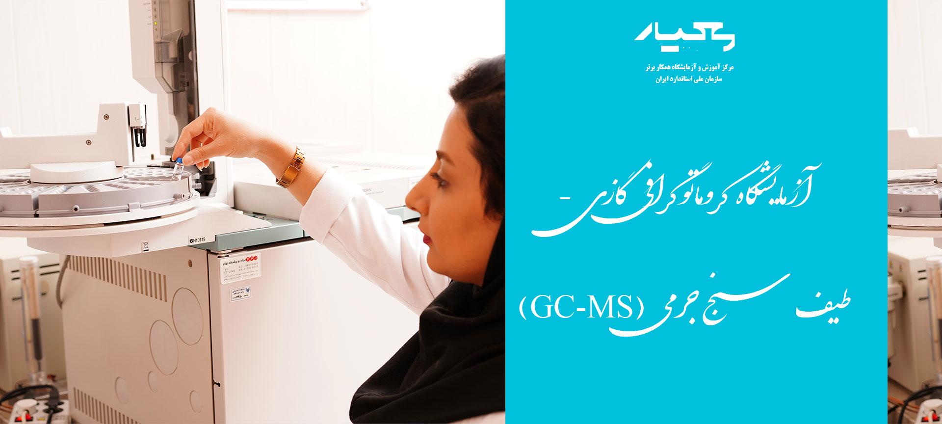آزمایشگاه کروماتوگرافی گازی – طیف سنج جرمی (GC-MS)