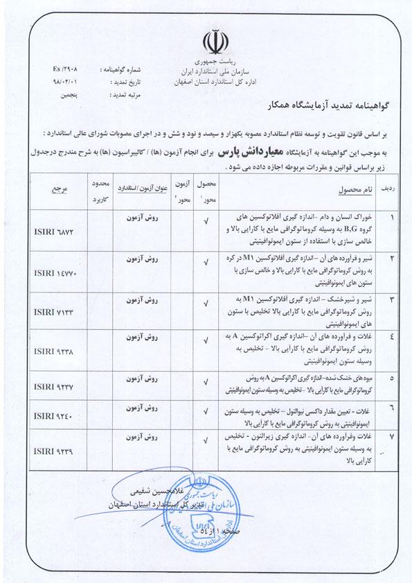 مجوز آزمایشگاه همکار اصفهان
