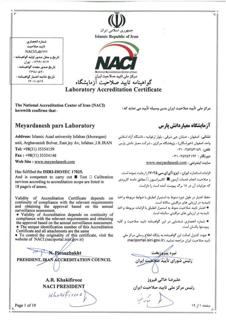 گواهینامه تائید صلاحیت آزمایشگاه معیار دانش