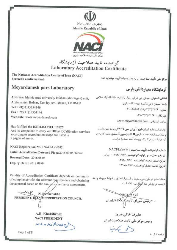مرکز تایید صلاحیت ایران(NACI)