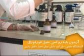 آزمون هیدروکسی متیل فورفورال(HMF)
