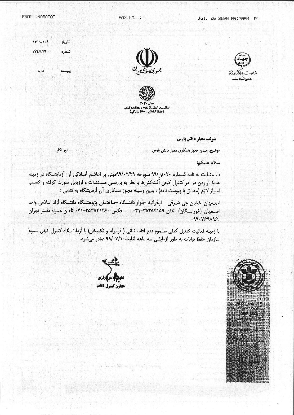 مجوز سازمان حفظ نباتات