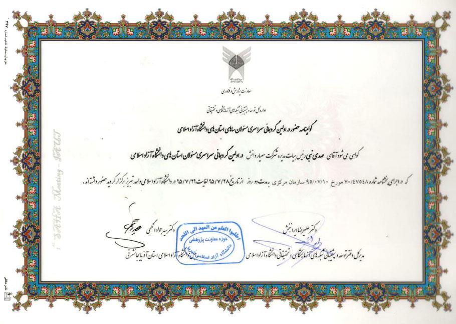 افتخارات و تقدیرنامه های معیاردانش پارس5