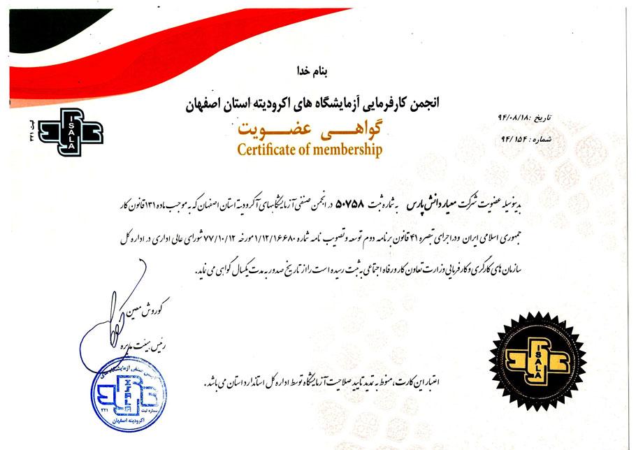 افتخارات و تقدیرنامه های معیاردانش پارس7