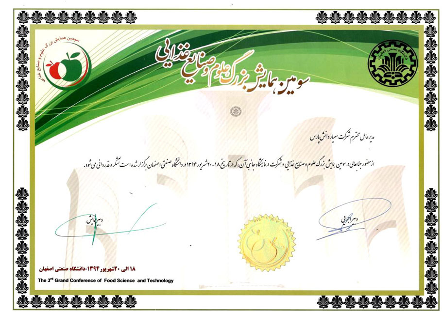 افتخارات و تقدیرنامه های معیاردانش پارس6