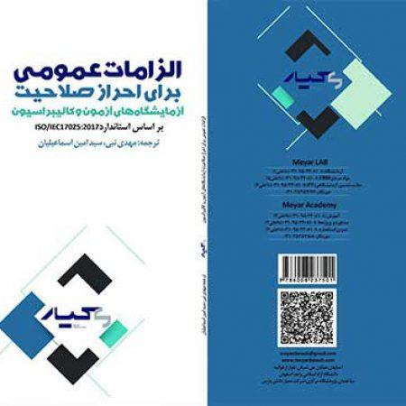 کتاب-الزامات-عمومی-برای-احراز-صلاحیت2