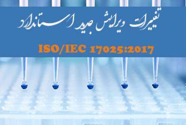 تغییرات ویرایش جدید استاندارد 2017:ISO/IEC 17025