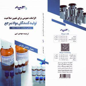 کتاب الزامات عمومی برای تعیین صلاحیت تولید کنندگان مواد مرجع براساس استاندارد ISO17034