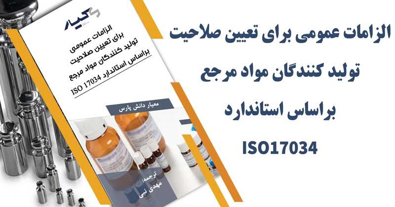 کتاب-الزامات-عمومی-تعیین-صلاحیت-برای-تولید-کنندگان-مواد-مرجع-براساس-استاندارد17034
