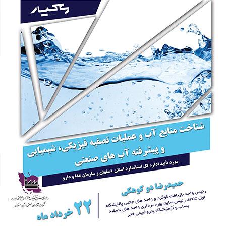 شناخت منابع آب و عملیات تصفیه فیزیکی، شیمیایی و پیشرفته آب های صنعتی