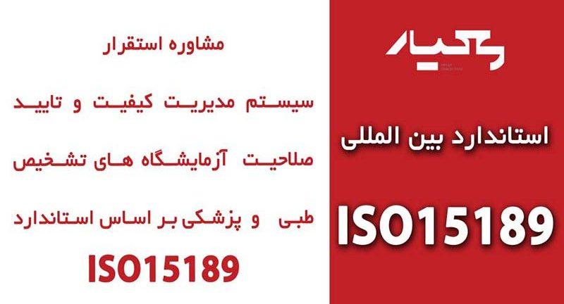 مشاوره-15189