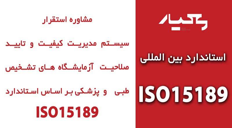 مشاوره-15189-11