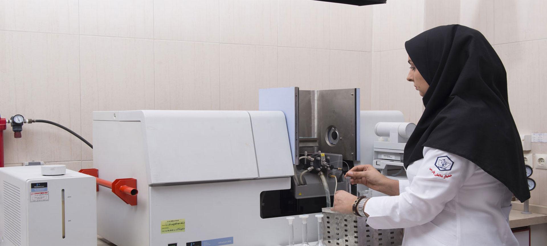 آزمایشگاه-AAS