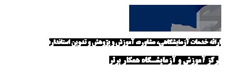 شرکت معیار دانش پارس