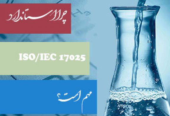 چرا ISO 17025 مهم است؟