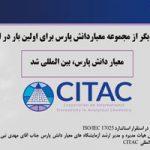 عضو شدن در مجمع بین المللی citac