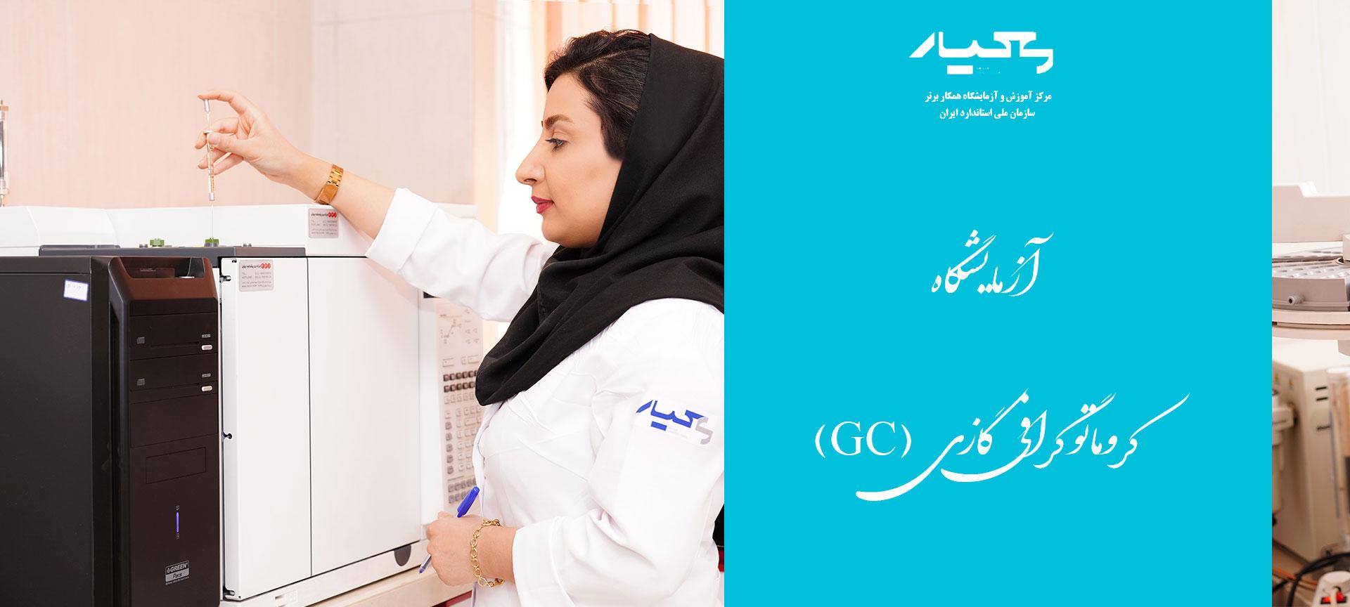 آزمایشگاه کروماتوگرافی گازی (GC)